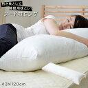 枕 ロング 抱き枕 洗える 2way「 ヌード枕ロング 」【GL】サイズ:約43×120cm(#98