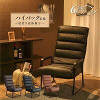 高座椅子 高齢者 座椅子 おしゃれ 座椅子 肘掛け 「 ベレーザ高座椅子 」 【IT-tm】 座椅子 ハイバック 一人用 リクライニング 6段階ギア 座椅子 コンパクト レザー調