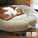 猫 ベッド ペットベッド 冬 フランネル 猫 猫用 犬 犬用 小型犬 「 フラン ペットベッド 」 円形 55×55×10cm 4色展開 洗える 無地 シンプル かわいい 可愛い ふっくら ふわふわ フワフワ ブラウン ネイビー ベージュ アイボリー