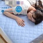 【最大5%OFFクーポン!5/16まで!】冷感 敷きパッド シングル 洗える 接触冷感「レノ」敷きパッド 約100×205cmひんやりマット 敷パッド 冷感パッド 冷感マット 夏用