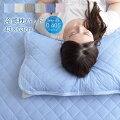 【夏のひんやりパッド】冷感クール枕カバーのお薦めは何でしょう?