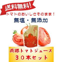 南郷トマトだけで作った、無塩・無添加のおいしいトマトジュース