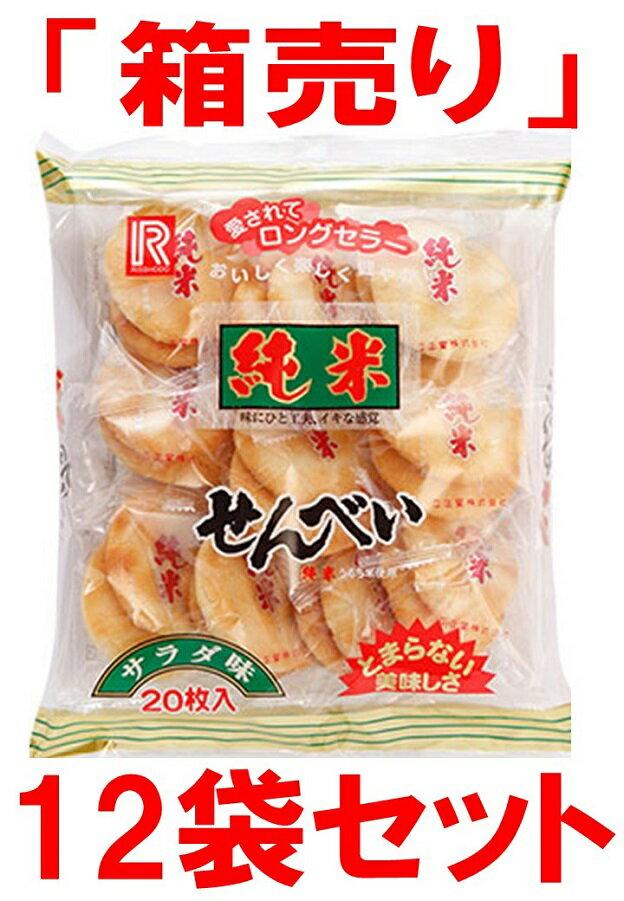 【箱売り】純米せんべい 1袋20枚×12袋
