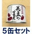 常備食 花豆煮豆 230g×5缶セット