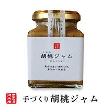 ぱん工房あかべこ手作り胡桃ジャム国産くるみ100%無添加・無着色