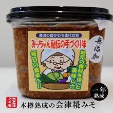 会津糀みそ〜奥会津が育んだ天然醸造味噌〜