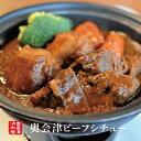 奥会津 ビーフシチュー 国産牛肉使用 500g 会津 洋食 ディナー シチュー ビーフ 贅沢 手作り