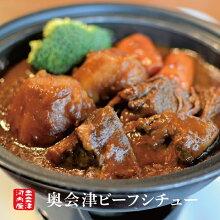 奥会津ビーフシチュー国産牛肉使用500g
