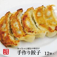 奥会津河内屋みっちゃん秘伝の味付け手作り餃子12個入