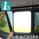 NV350キャラバン標準幅ロングバン プレミアムGX5ドア[H24.06〜]ロールインバグネットセカンド(2枚)セット夏のオートキャンプ・車中泊に虫除けに最適な車用網戸