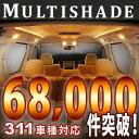 ハイエース100系 ワゴン 標準4ドア(片側スライドドア) [ H1.08〜H16.07]マルチシェード・ブラッキー/グレー リア5枚セット