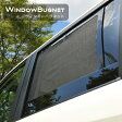 デリカ D:5[H19.02〜]ウィンドーバグネット セカンド2枚セット夏のオートキャンプ・車中泊に虫除けに最適な車用網戸