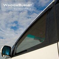 ウィンドーバグネットフロントセットハイエース200系標準幅ロングH16.08〜