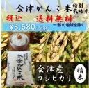 【送料無料】【あす楽】【特別栽培米】新米!29年産米 会津がんこ米(会津産コシヒカリ) 5kg