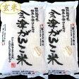 【送料無料】【あす楽】【特別栽培米】新米 28年産米(玄米)会津がんこ米(会津産コシヒカリ) 10kg(5kg×2袋)