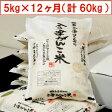 【送料無料】【特別栽培米】28年産米 頒布会 会津がんこ米(会津産コシヒカリ)5kg×12ヶ月