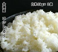 福島県会津産100%令和2年産コシヒカリ