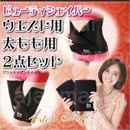 『モデル加藤夏希プロデュース』4STEPビューティーシェイパーウエスト用(ブラック×ピンクドット)★美しいボディーラインを目指して♪SNF-583353