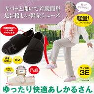 ゆったり快適あしかるさん(ブラック/ベージュ/ラベンダー)♪ガバッと開いて着脱簡単!足に優しい軽量シューズ