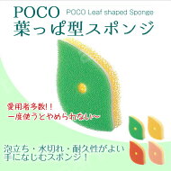 POCO葉っぱ型スポンジ(グリーン・イエロー)★葉っぱの形が食器にピタッ!ポコっとはめてスマートに収納(マーナ)