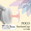 fioria POCO吸盤★葉っぱ型スポンジに取り付け可能な吸盤【マーナ】【マラソン201611】