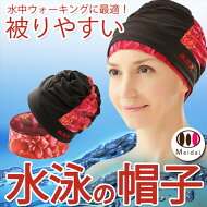 ロングヘアスッキリゆったり水泳帽子アクティブスイムキャップ