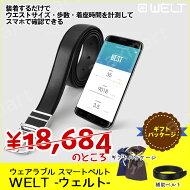 【送料無料】ウェアラブルスマートベルトWELT(ウェルト)