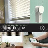【4月中旬発売予定】【予約注文】【送料無料】自宅のブラインドを手軽に自動化するBrindEngine-ブラインドエンジン【楽ギフ_包装】