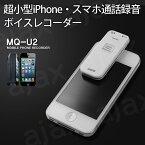 【送料無料】iPhone通話録音機 MQ-U2 「iPhone3GS、4、4S、5、5S・C、6、6S、6プラス、SE対応」<あ>【マラソン201611_送料込み】 【楽ギフ_包装】