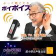 【送料無料】超小型音声集音器「voiceVOICE(ボイボイス)」<あ>【マラソン201611_送料込み】 【楽ギフ_包装】