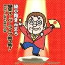 【オリコン加盟店】■綾小路きみまろ カセット【爆笑スーパーライブ第3集!〜知らない人に笑われ続けて3 ...