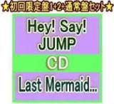 【オリコン加盟店】★特典ステッカー[外付]●初回盤1+2+通常盤セット■Hey!Say!JUMPCD+DVD【LastMermaid...】20/7/1【ギフト不可】