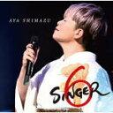 【オリコン加盟店】島津亜矢 CD【SINGER6】19/9/25発売【楽ギフ_包装選択】