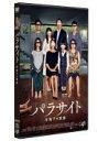 【オリコン加盟店】★10%OFF■映画/ポン・ジュノ監督 DVD【パラサイト 半