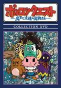 アニメ, その他 DVD10OFF 2DVD COLLECTION DVD20722