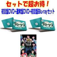 【オリコン加盟店】●先着特典全3種[外付]★初回盤DVD+通常盤DVD[初回]+初回盤Blu-rayセット[取]■Kis-My-Ft2DVD+CD+Blu-ray【Kis-My-Ft2LIVETOUR2020To-y2】21/1/20発売【ギフト不可】