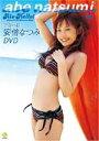 ■送料無料+10%OFF■安倍なつみ DVD【アロハロ!安倍なつみ】 11/2【smtb-td】