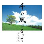【オリコン加盟店】■秋川雅史 CD【千の風になって】06/5/24発売【楽ギフ_包装選択】