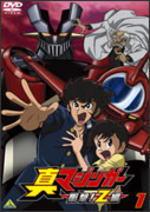 ■10%OFF■真マジンガー 衝撃!Z編 DVD【1】09/8/25発売
