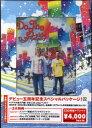 激レア!■Do As Infinity CD【Do The B-side】限定盤(Tシャツ付き!)