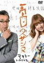 ■10%OFF■高田純次・スザンヌ DVD【高田スザンヌ】10/2/5発売