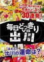 ■10%OFF■出川哲朗 DVD【毎日どっきりVS出川】10/2/5発売