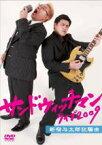 【オリコン加盟店】■サンドウィッチマン DVD【ライブ2009〜新宿与太郎狂騒曲〜】10/2/3発売【楽ギフ_包装選択】