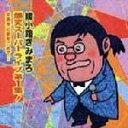綾小路きみまろ CD【爆笑スーパーライブ第1集】送料無料【楽ギフ_包装選択】