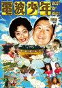 ■バラエティ DVD【電波少年BEST OF BEST雷波もね!】10/4/9発売【楽ギフ_包装選択】