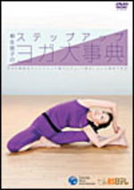 ■10%OFF■フィットネス DVD【柳生直子のステップアップ・ヨガ大事典】10/5/19発売