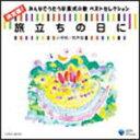 ポイント5倍!3/2まで★■送料無料■V.A. CD 【旅立ちの日に 決定版!みんなでうたう卒業式の歌...