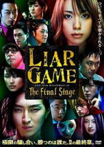 ■10%OFF■ライアーゲーム DVD【LIAR GAME The Final Stage スタンダード・エディション】10/9/...