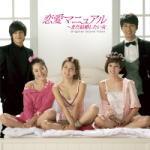 ■送料無料■サウンドトラック CD【恋愛マニュアル~まだ結婚したい女 オリジナル・サウンドト...