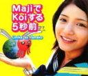 【オリコン加盟店】■Umika as Yamako CD【MajiでKoiする5秒前/苺色のきもち】10/7/14発売【楽ギフ_包装選択】